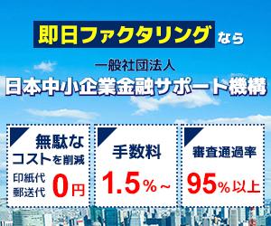 日本中小企業金融サポート機構のバナー