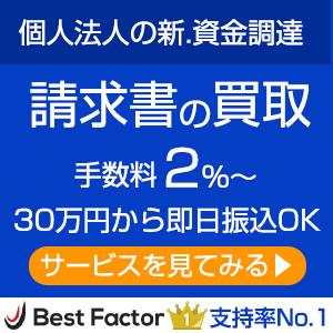 ファクタリング ベストファクター_他社とのスペック比較表に関するイメージ画像
